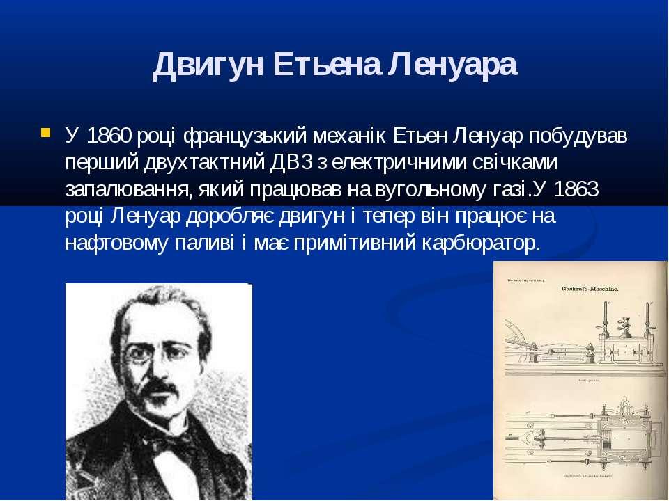 Двигун Етьена Ленуара У 1860 році французький механік Етьен Ленуар побудував ...