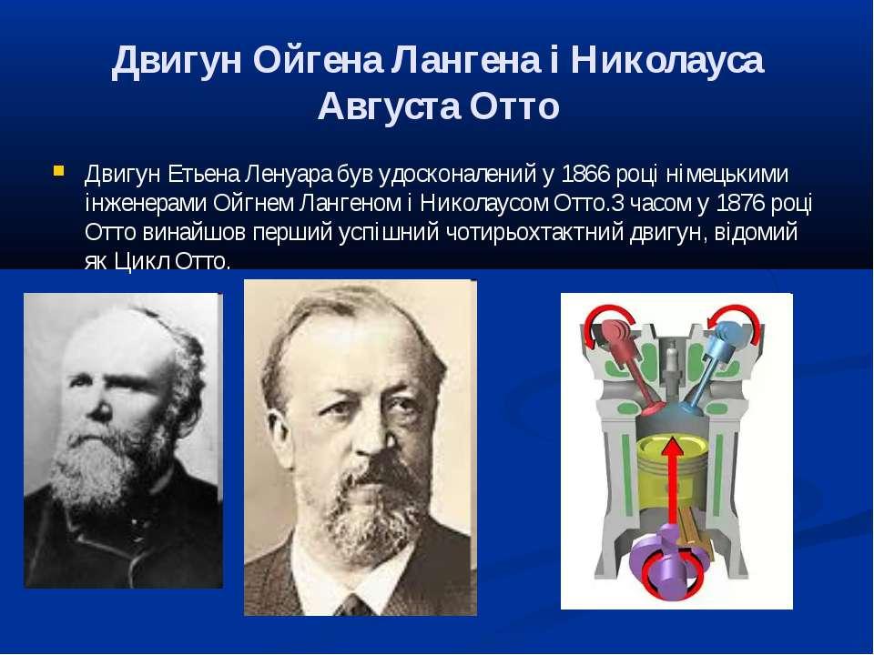 Двигун Ойгена Лангена і Николауса Августа Отто Двигун Етьена Ленуара був удос...