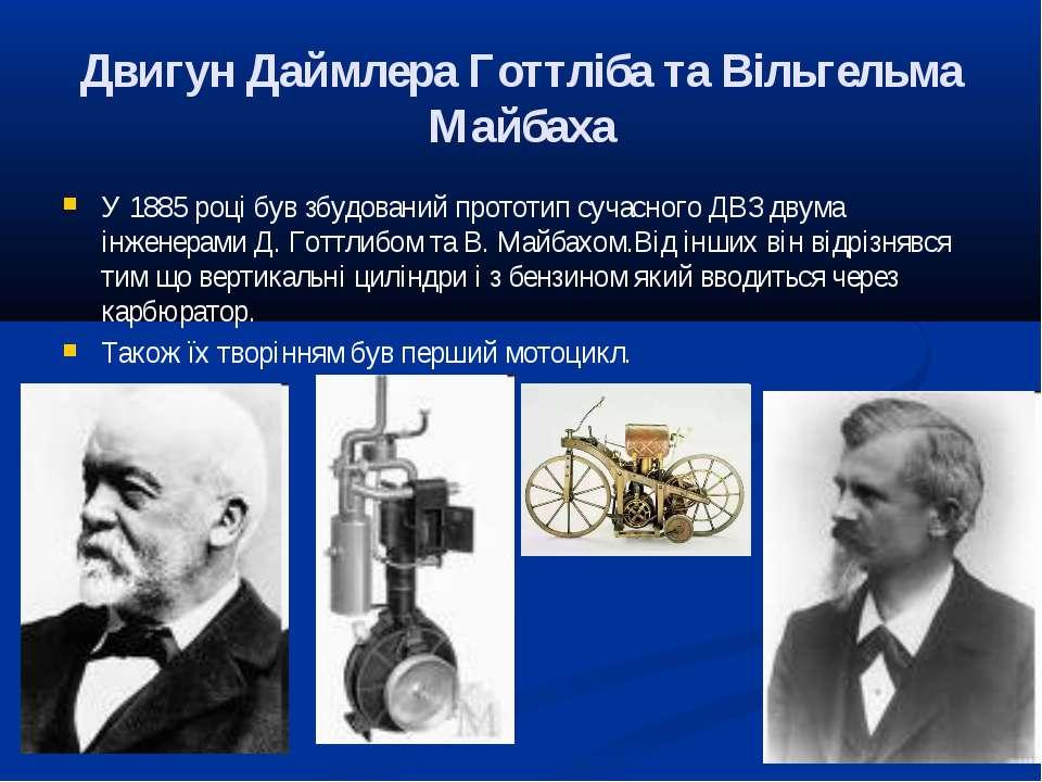 Двигун Даймлера Готтліба та Вільгельма Майбаха У 1885 році був збудований про...