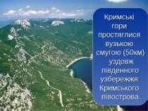 Кримські гори простяглися вузькою смугою (50км) уздовж південного узбережжя К...