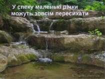 У спеку маленькі річки можуть зовсім пересихати