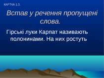 Встав у речення пропущені слова. Гірські луки Карпат називають полонинами. На...