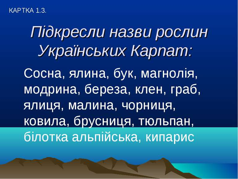 Підкресли назви рослин Українських Карпат: Сосна, ялина, бук, магнолія, модри...