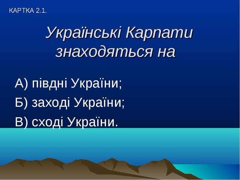 Українські Карпати знаходяться на А) півдні України; Б) заході України; В) сх...