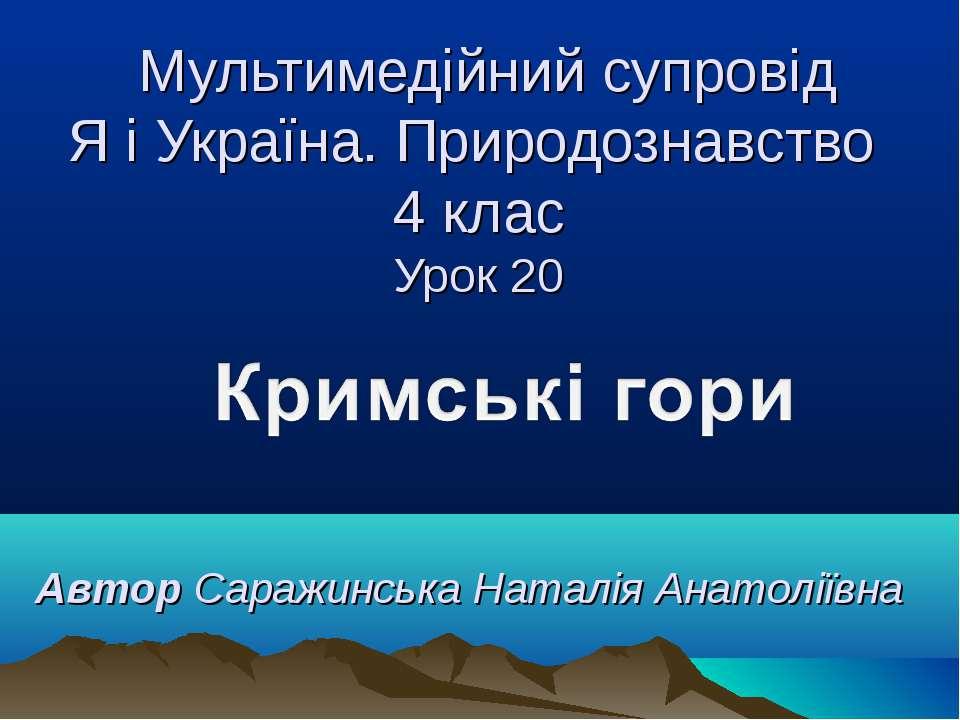 Мультимедійний супровід Я і Україна. Природознавство 4 клас Урок 20 Автор Сар...