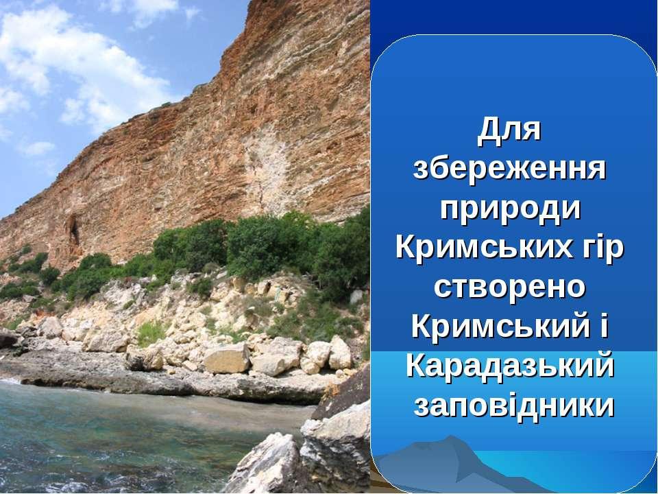 Для збереження природи Кримських гір створено Кримський і Карадазький заповід...