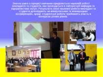 Значна увага в процесі навчання приділяється науковій роботі викладачів та ст...