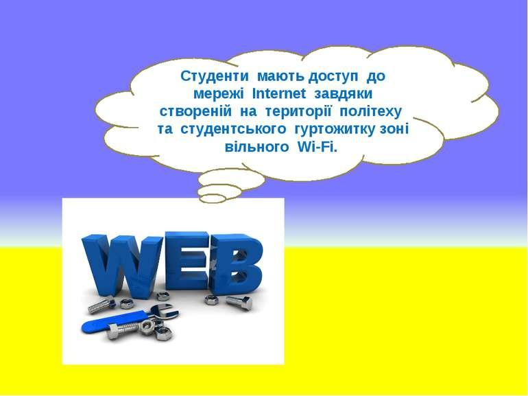 Студенти мають доступ до мережі Internet завдяки створеній на території політ...