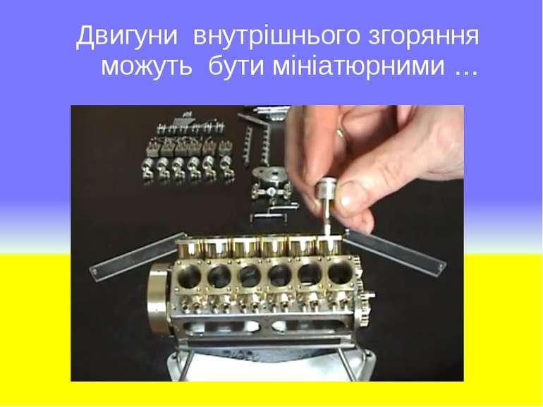 Двигуни внутрішнього згоряння можуть бути мініатюрними …