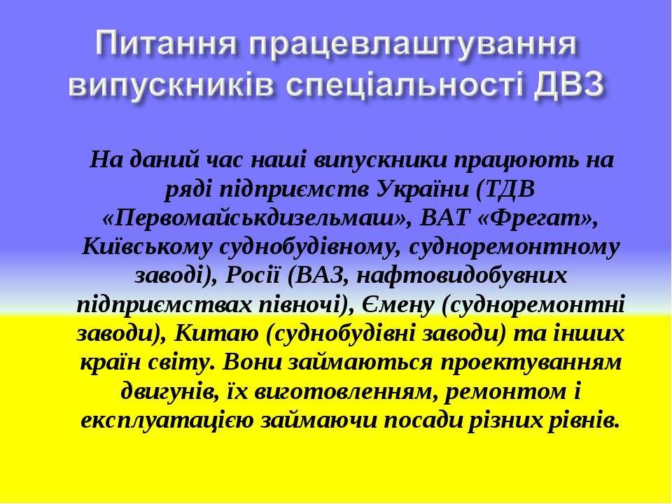 На даний час наші випускники працюють на ряді підприємств України (ТДВ «Перво...