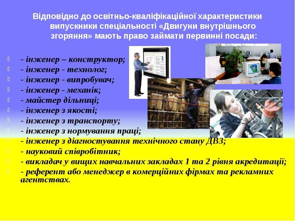- інженер – конструктор; - інженер - технолог; - інженер - випробувач; - інже...