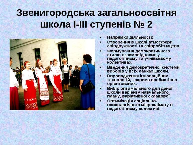 Звенигородська загальноосвітня школа І-ІІІ ступенів № 2 Напрямки діяльності: ...