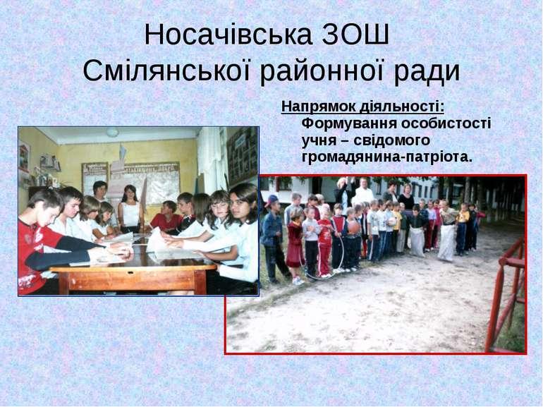 Носачівська ЗОШ Смілянської районної ради Напрямок діяльності: Формування осо...