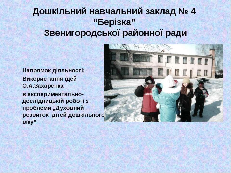 """Дошкільний навчальний заклад № 4 """"Берізка"""" Звенигородської районної ради Напр..."""