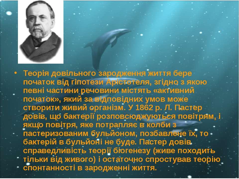 Теорія довільного зародження життя бере початок від гіпотези Арістотеля, згід...