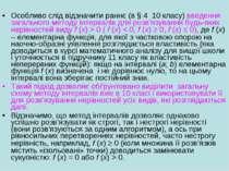 Особливо слід відзначити раннє (в § 4 10 класу) введення загального методу ін...