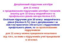 Дворівневий підручник алгебри для 11 класу є продовженням підручників алгебри...