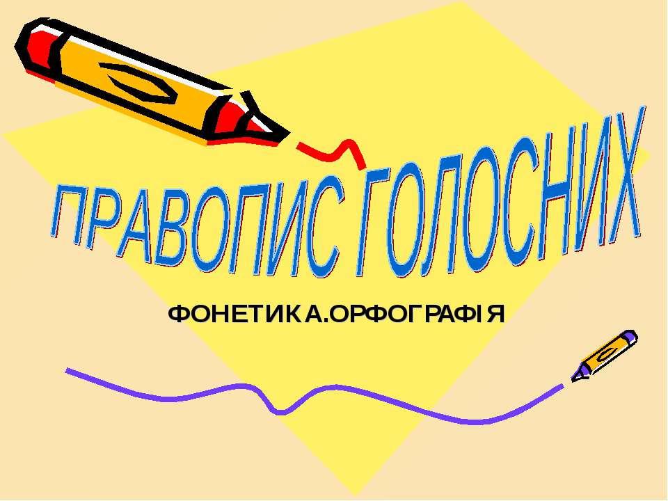 ФОНЕТИКА.ОРФОГРАФІЯ