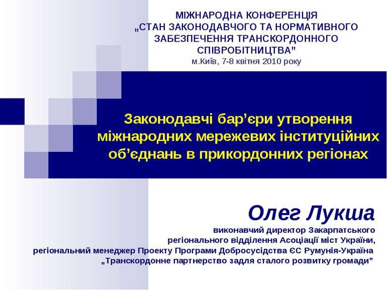 Законодавчі бар'єри утворення міжнародних мережевих інституційних об'єднань в...