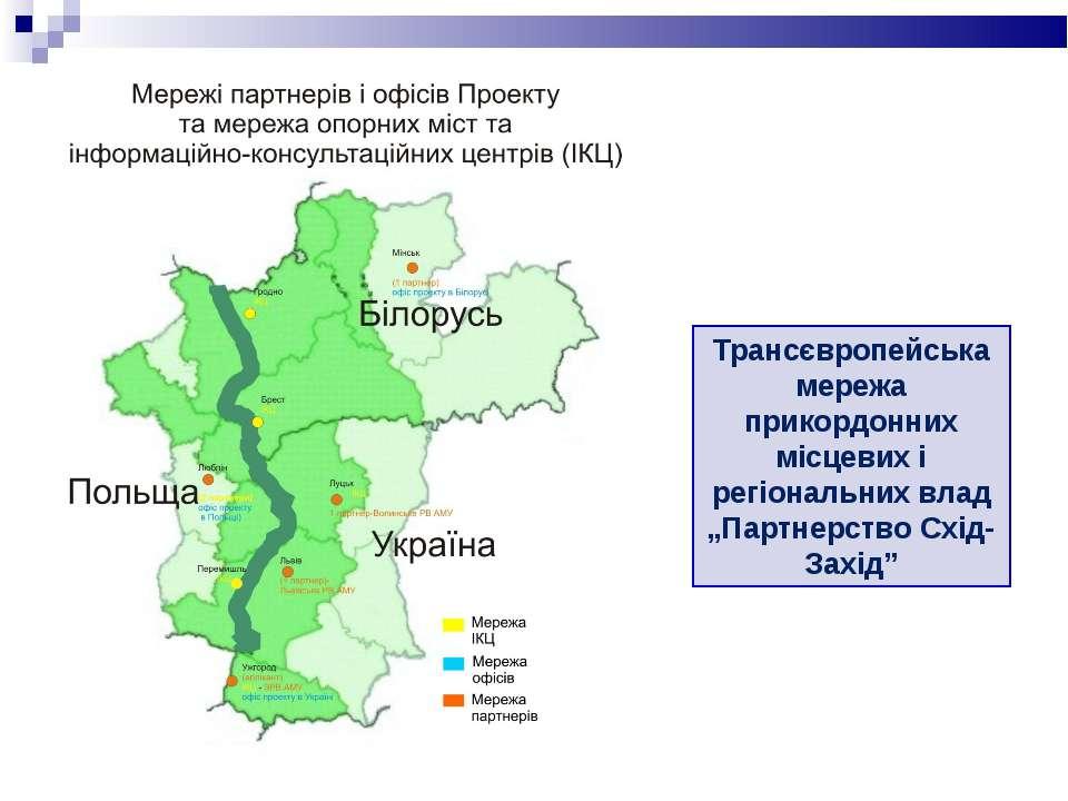 """Трансєвропейська мережа прикордонних місцевих і регіональних влад """"Партнерств..."""