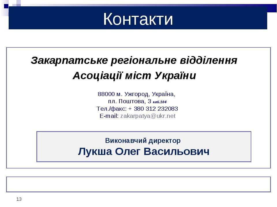 Контакти 88000 м. Ужгород, Україна, пл. Поштова, 3 каб.104 Тел./факс: + 380 3...