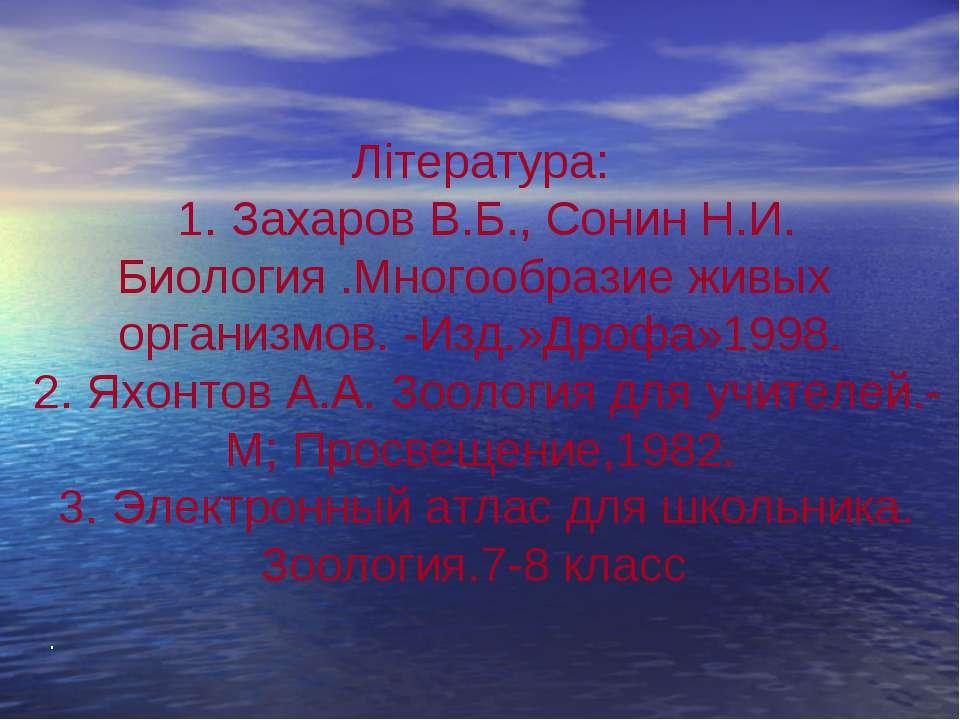 Література: 1. Захаров В.Б., Сонин Н.И. Биология .Многообразие живых организм...