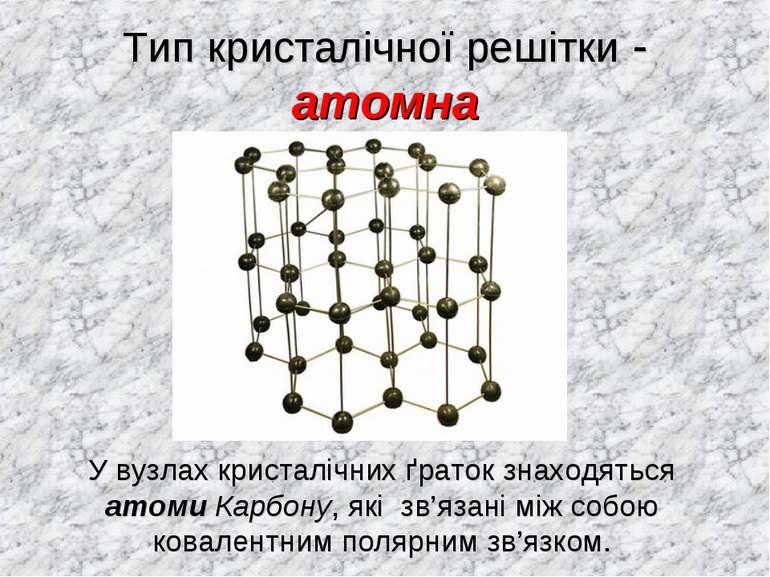 Тип кристалічної решітки - атомна У вузлах кристалічних ґраток знаходяться ат...