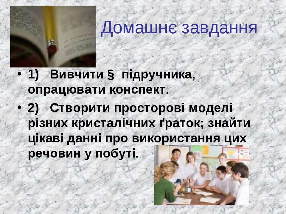 Домашнє завдання 1) Вивчити § підручника, опрацювати конспект. 2) Створити пр...