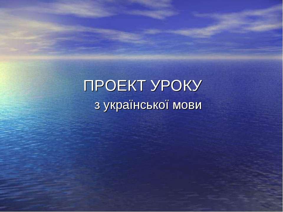 ПРОЕКТ УРОКУ з української мови