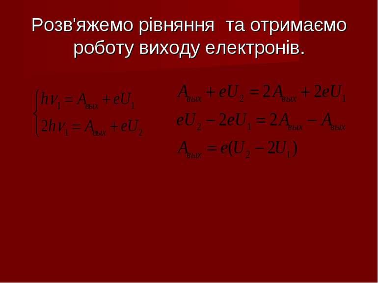 Розв'яжемо рівняння та отримаємо роботу виходу електронів.