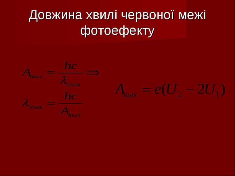 Довжина хвилі червоної межі фотоефекту