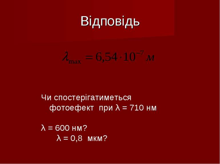 Відповідь Чи спостерігатиметься фотоефект при λ = 710 нм λ = 600 нм? λ = 0,8 ...