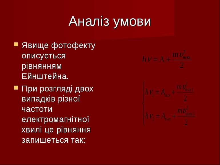 Аналіз умови Явище фотофекту описується рівнянням Ейнштейна. При розгляді дво...