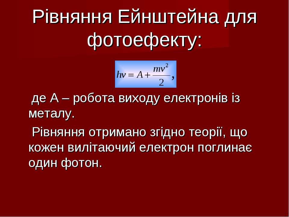 Рівняння Ейнштейна для фотоефекту: де A – робота виходу електронів із металу....