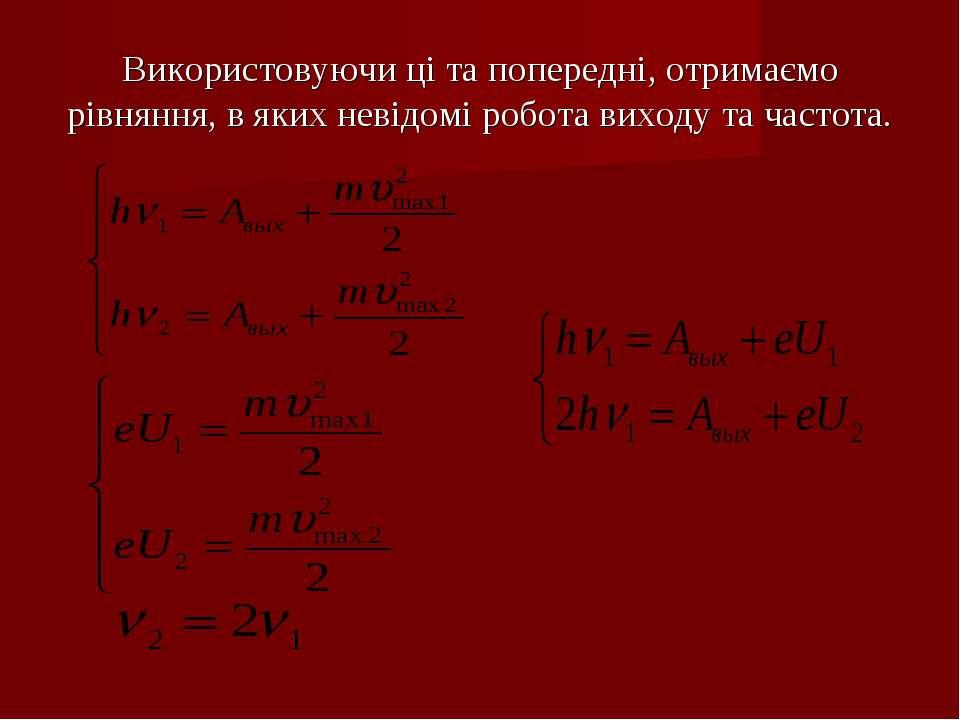 Використовуючи ці та попередні, отримаємо рівняння, в яких невідомі робота ви...