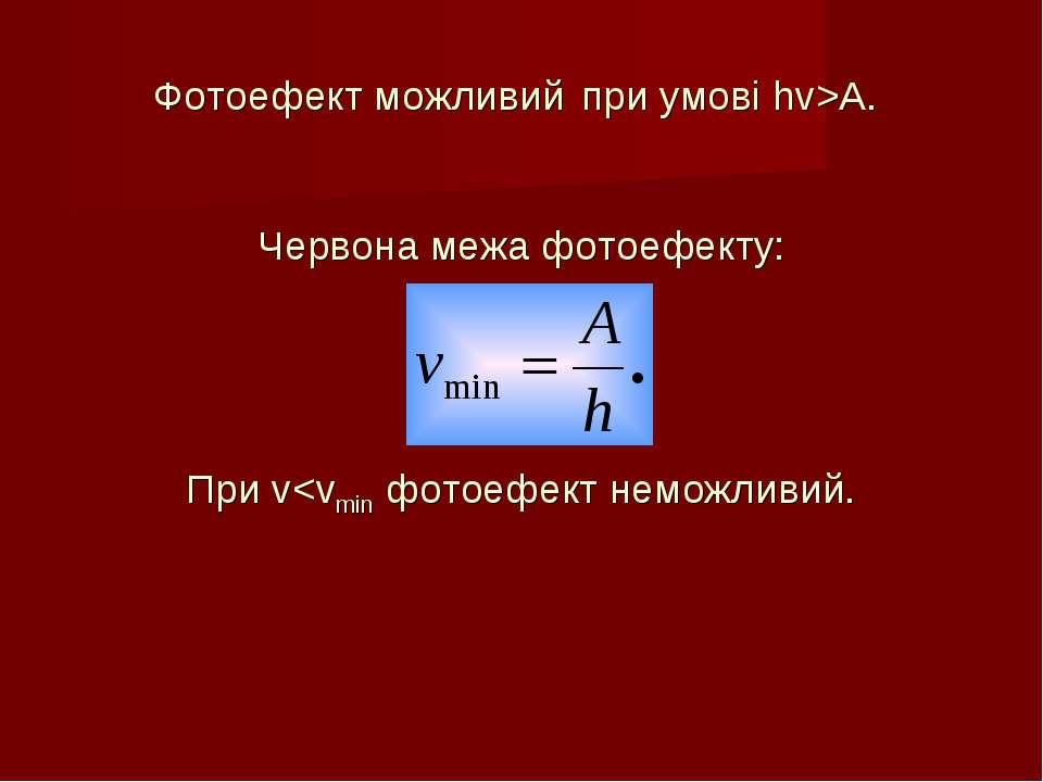 Фотоефект можливий при умові hv>A. Червона межа фотоефекту: При v