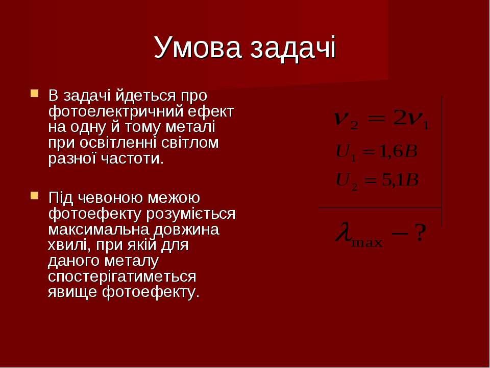 Умова задачі В задачі йдеться про фотоелектричний ефект на одну й тому металі...