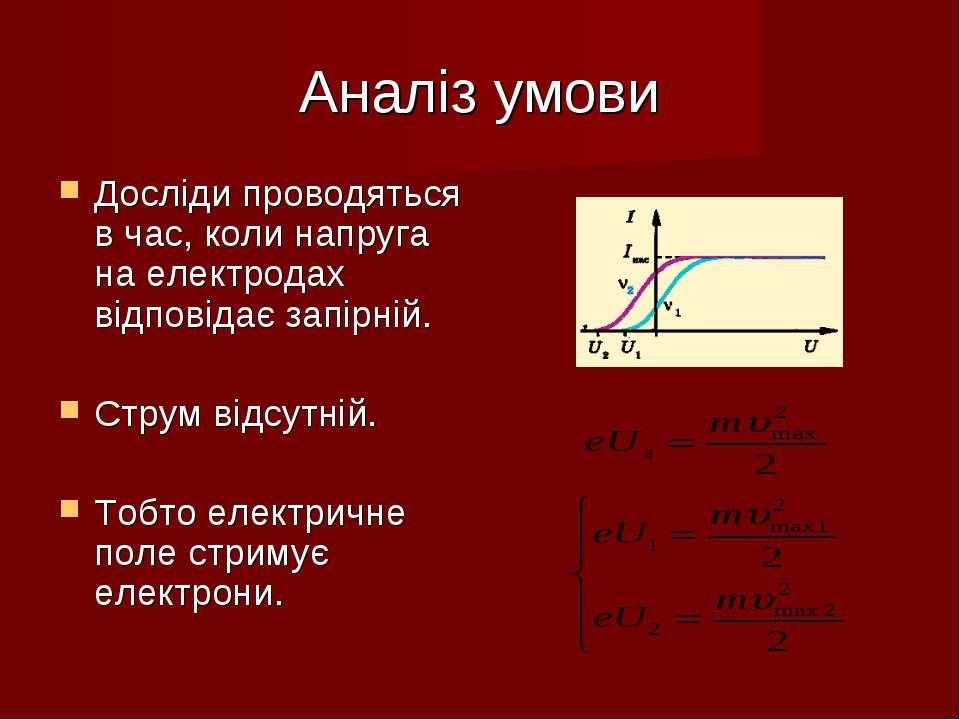 Аналіз умови Досліди проводяться в час, коли напруга на електродах відповідає...