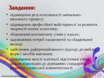 Завдання: підвищення результативності навчально-виховного процесу; підвищення...