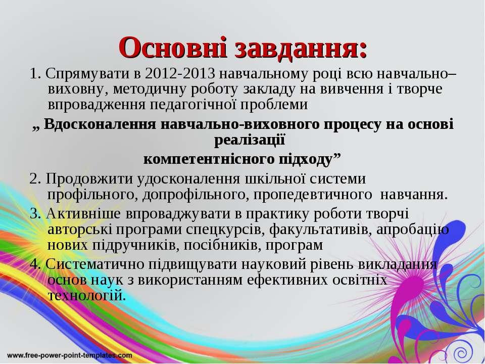 Основні завдання: 1. Спрямувати в 2012-2013 навчальному році всю навчально–ви...
