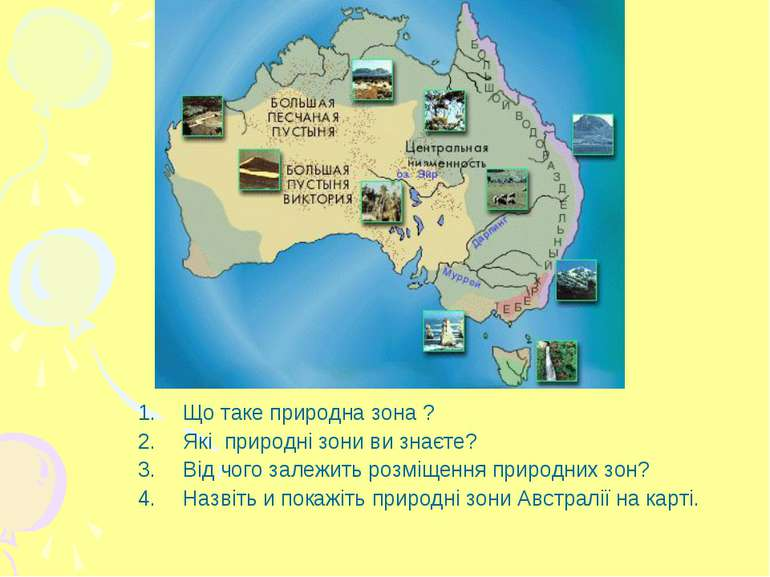 Що таке природна зона ? Які природні зони ви знаєте? Від чого залежить розміщ...