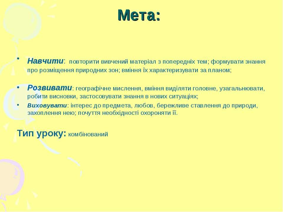 Мета: Навчити: повторити вивчений матеріал з попередніх тем; формувати знання...