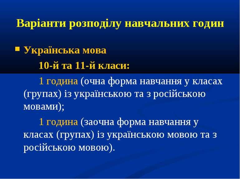 Варіанти розподілу навчальних годин Українська мова 10-й та 11-й класи: 1 год...