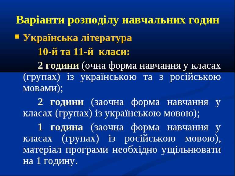 Варіанти розподілу навчальних годин Українська література 10-й та 11-й класи:...