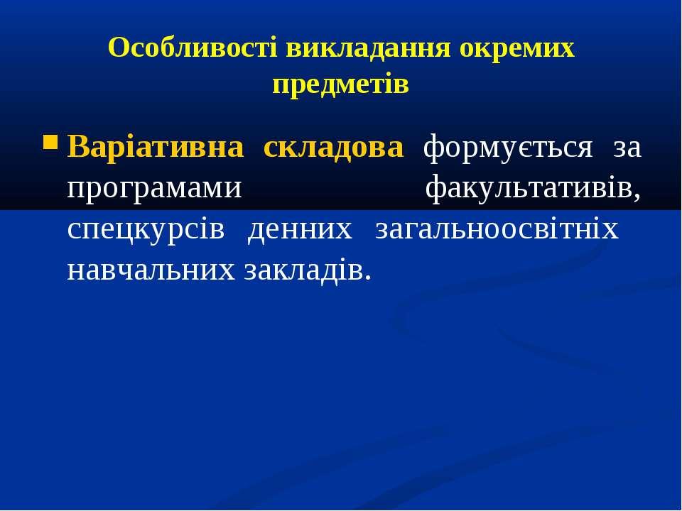 Особливості викладання окремих предметів Варіативна складова формується за пр...