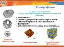 """Електрофізика Напрями наукової роботи (Спеціалізація """"Прикладна оптика та маг..."""