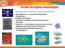 Комп'ютерна інженерія Напрями наукової роботи і підготовки фахівців: Дослідже...