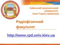 Київський національний університет імені Тараса Шевченка Радіофізичний факуль...