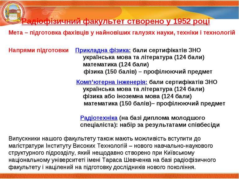Радіофізичний факультет створено у 1952 році Мета – підготовка фахівців у най...