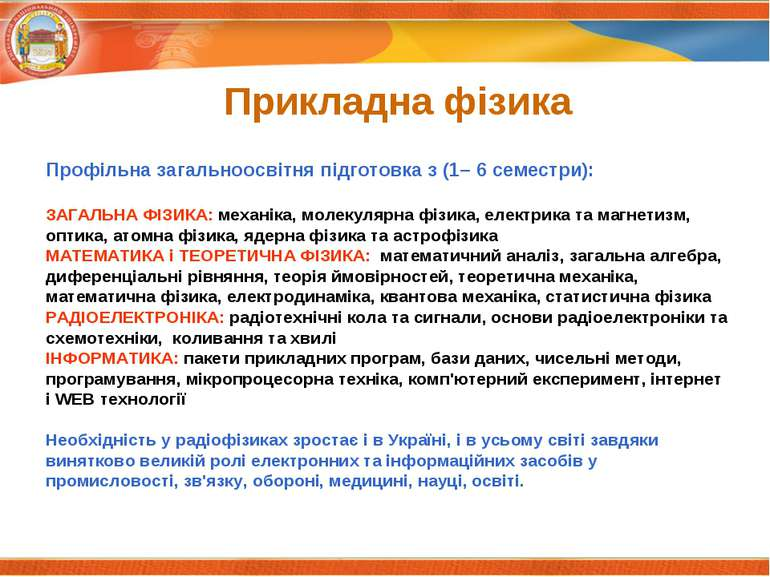 Прикладна фізика Профільна загальноосвітня підготовка з (1– 6 семестри): ЗАГА...